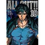 ALL out 11話 動画