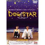DOG Star 映画 動画