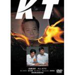 KT 映画 動画