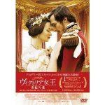 ヴィクトリア女王 世紀の愛 動画