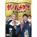 釣りバカ日誌 新入社員 浜崎伝助 動画