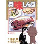 美味しんぼ 1話 動画