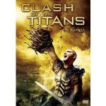 タイタンの戦い 映画 無料