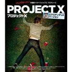プロジェクトX 動画