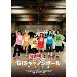 劇場版BiSキャノンボール2014 動画