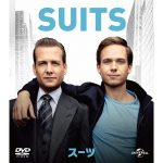 suits 動画