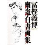 幽遊白書 32話 動画