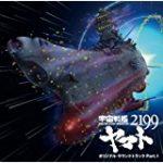 宇宙戦艦ヤマト2199 10話 動画
