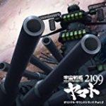 宇宙戦艦ヤマト2199 26話 動画
