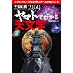 宇宙戦艦ヤマト2199 21話 動画