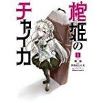 棺姫のチャイカ 2期 6話 動画