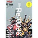 機動戦士ガンダムuc re:0096 動画 7話