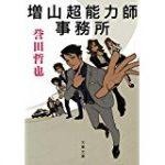 増山超能力師事務所 8話 動画