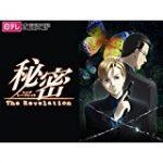 秘密 The Revelation 18話 動画