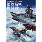 宇宙戦艦ヤマト2199 16話 動画