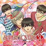 SUPER LOVERS 2 3話 動画