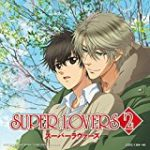 SUPER LOVERS 2 5話 動画