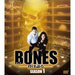bones 動画