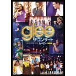 glee/グリー ザコンサートムービー 動画