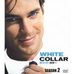 ホワイトカラー シーズン2 動画