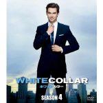 ホワイトカラー シーズン4 動画