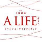 a Life 愛しき人 8話 動画