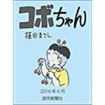 コボちゃん 19話 動画