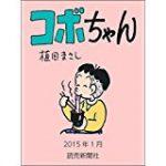 コボちゃん 10話 動画