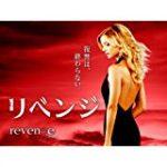 リベンジ シーズン2 18話 動画
