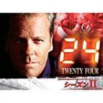 24 シーズン2 17話 動画