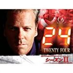 24 シーズン2 12話 動画
