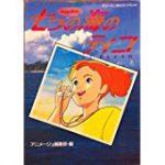 七つの海のティコ 3話 動画