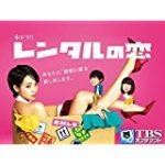 レンタルの恋 8話 動画
