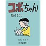 コボちゃん 2話 動画