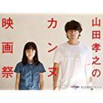 山田孝之のカンヌ映画祭 10話 動画