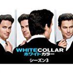 ホワイトカラー シーズン3 1話 動画