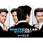 ホワイトカラー シーズン3 6話 動画