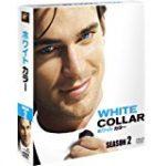 ホワイトカラー シーズン2 2話 動画
