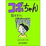 コボちゃん 5話 動画