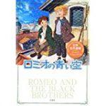ロミオの青い空 15話 動画
