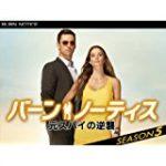 バーンノーティス シーズン5 10話 動画