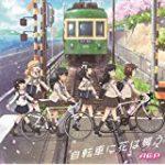 南鎌倉高校女子自転車部 8話 動画