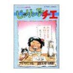 じゃりン子チエ 2期 16話 動画