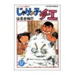 じゃりン子チエ 2期 27話 動画