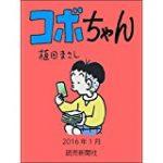 コボちゃん 58話 動画