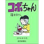 コボちゃん 56話 動画