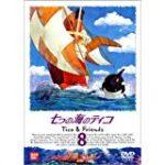 七つの海のティコ 30話 動画
