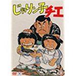 じゃりン子チエ 38話 動画