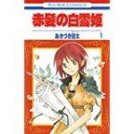 赤髪の白雪姫 6話 動画