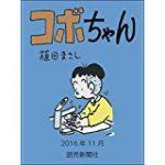 コボちゃん 59話 動画
